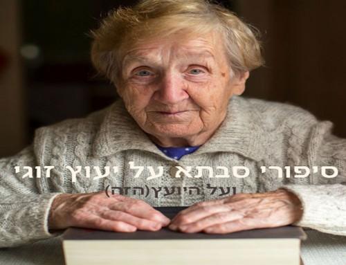 6 סיפורי סבתא על יעוץ זוגי
