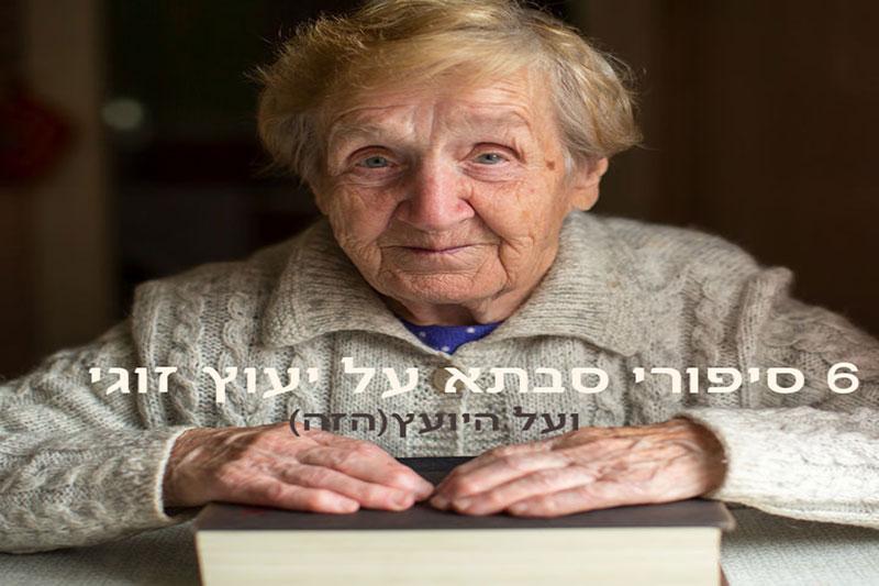 שי צפיר 6 סיפורי סבתא על ייעוץ זוגי